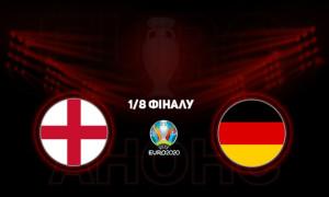 Англія - Німеччина:  анонс і прогноз на матч 1/8 фіналу чемпіонату Європи