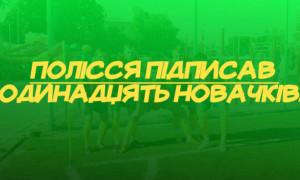 Полісся підсилилось 11 футболістами