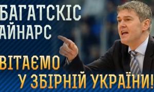 Багатскіс очолив збірну України
