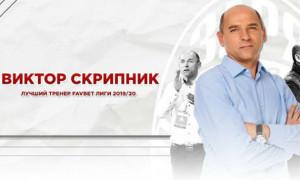 Визначено найкращого тренера УПЛ сезону-2019/20