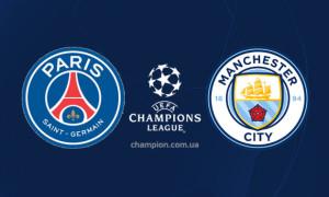 ПСЖ - Манчестер Сіті: онлайн-трансляція півфіналу Ліги чемпіонів. LIVE
