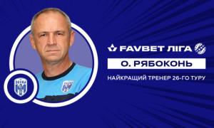 Рябоконь – найкращий тренер 26 туру УПЛ
