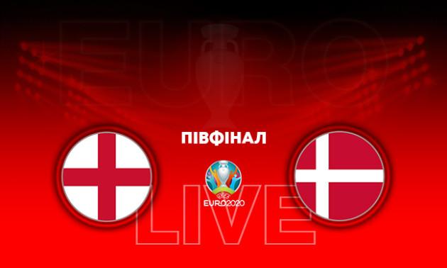 Євро-2020. Англія - Данія: онлайн-трансляція півфіналу. LIVE