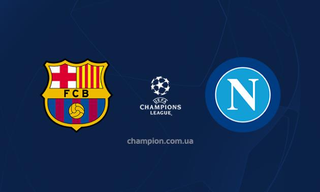 Барселона - Наполі: онлайн-трансляція матчу Ліги чемпіонів. LIVE