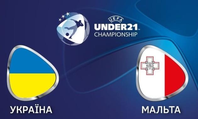 Україна U-21 - Мальта U-21: дивитися онлайн матч відбору на Євро-2021