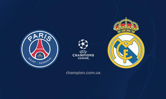 ПСЖ - Реал Мадрид: онлайн-трансляція. LIVE