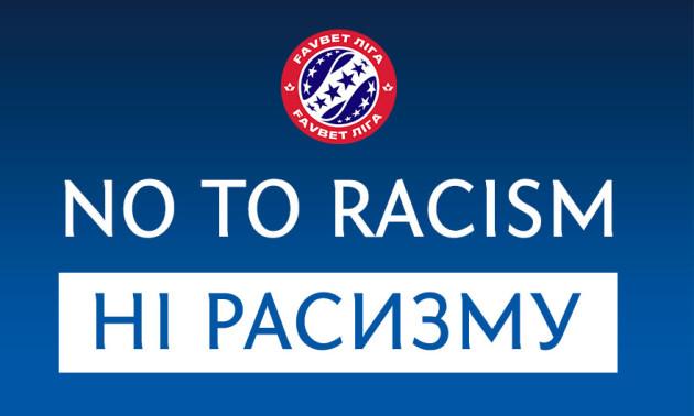 УПЛ виступила із заявою з приводу расизму в матчі Шахтар – Динамо