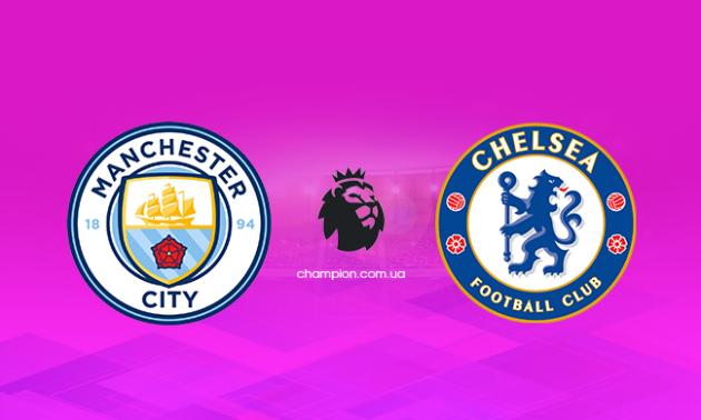 Манчестер Сіті - Челсі: онлайн-трансляція 13 туру АПЛ. LIVE