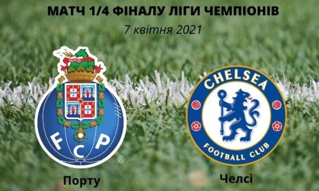 Прогноз на матч Порту – Челсі: 7 квітня 2021