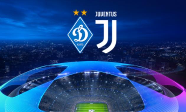 Матч Динамо – Ювентус відбудеться із глядачами