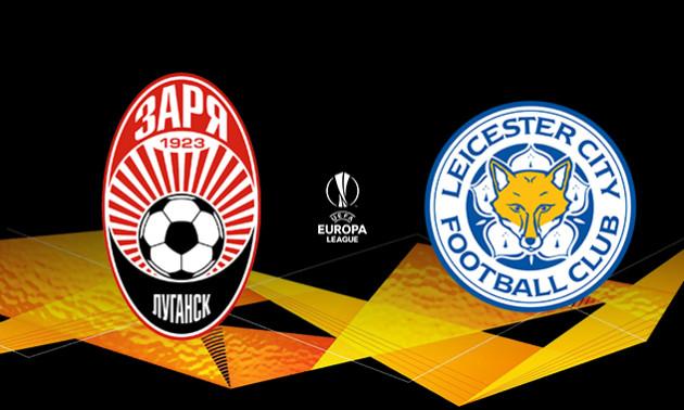 Зоря - Лестер: анонс і прогноз на матч Ліги Європи
