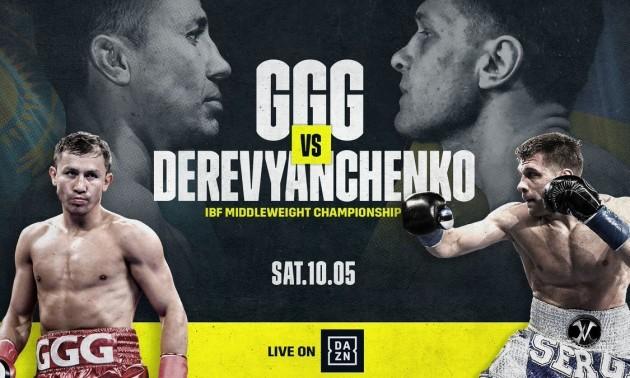Дерев'янченко - Головкін: прогноз букмекерів на бій за титул IBF