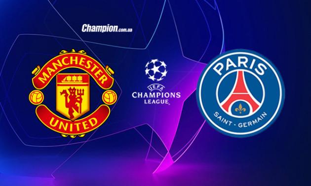 Манчестер Юнайтед - ПСЖ 0:2. ЗАВЕРШЕНО