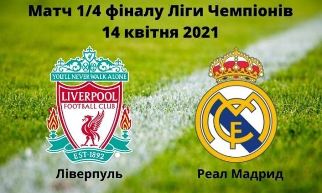 Прогноз на матч Ліверпуль – Реал Мадрид: 14 квітня 2021