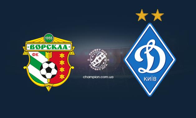 Ворскла - Динамо: онлайн-трансляція матчу 8 туру УПЛ