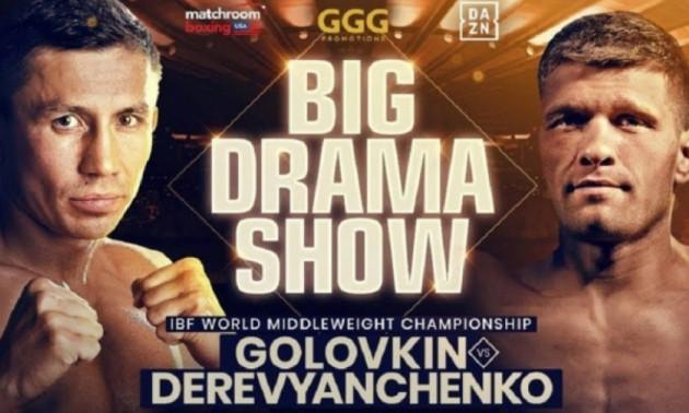 Дерев'янченко - Головкін: де і коли дивитися чемпіонський бій за пояс IBF