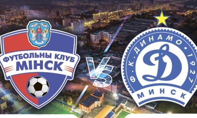 Мінськ здобув яскраву перемогу над Динамо Мінськ у чемпіонаті Білорусі