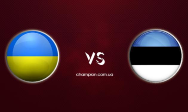 Україна - Естонія: команди визначилися із формою на матч
