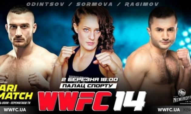 У Києві відбудеться три чемпіонські бої WWFC 14