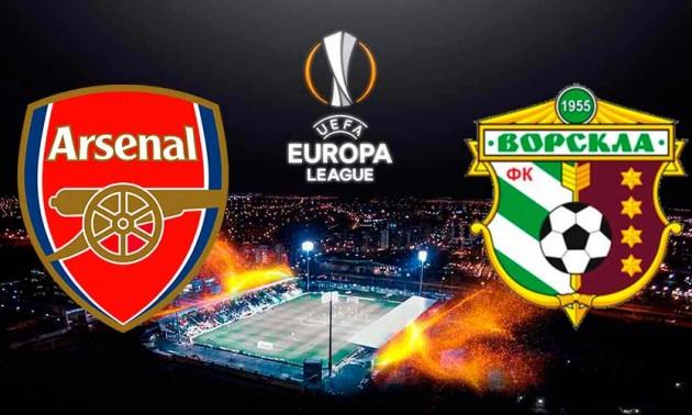 Ліга Європи. Арсенал - Ворскла 4:2. МАТЧ ЗАВЕРШЕНО