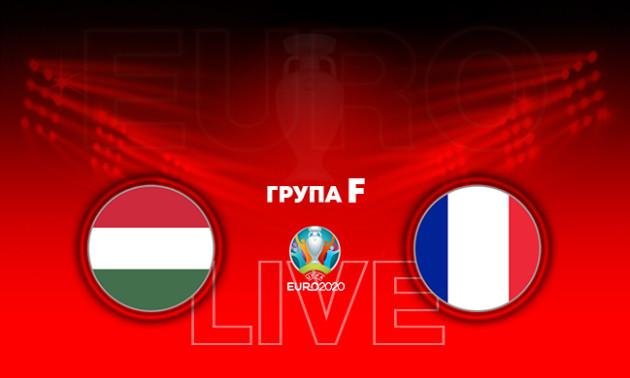 Євро-2020. Угорщина - Франція: онлайн-трансляція матчу в групі F. LIVE