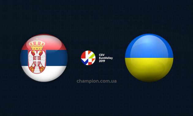 Україна - Сербія: онлайн-трансляція 1/4 фіналу чемпіонату Європи