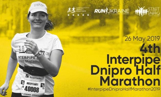 Зірки світового бігу відвідають напівмарафон в Дніпрі