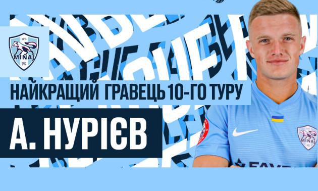 Нападник Миная став найкращим гравцем 10 туру УПЛ