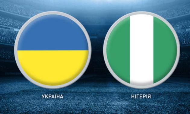 Збірна України врятувалася у контрольному матчі з Нігерією