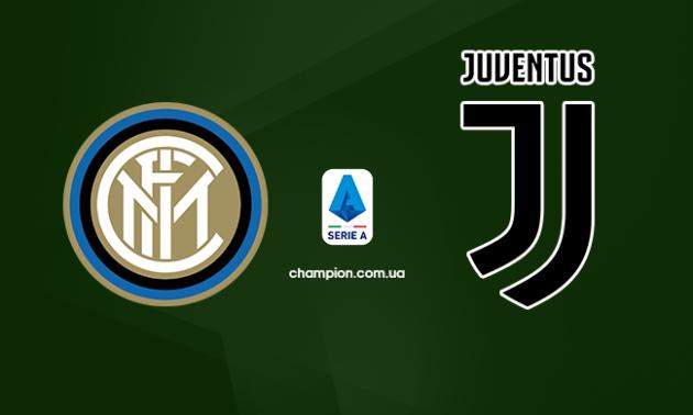 Інтер - Ювентус: онлайн-трансляція матчу 7 туру Серії А