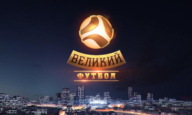 Великий футбол: Розбір матчу Люксембург - Україна