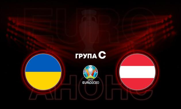 Україна - Австрія: анонс і прогноз матчу чемпіонату Європи