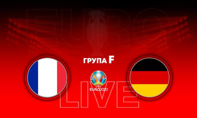 Франція - Німеччина: онлайн-трансляція матчу в групі F. LIVE