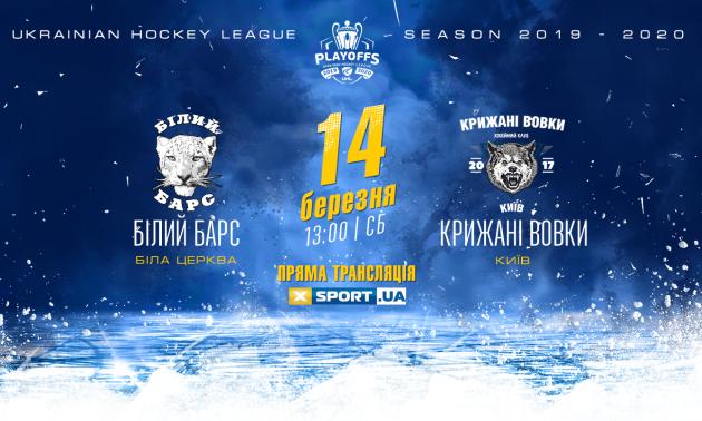 Білий Барс - Крижані Вовки: онлайн-трансляція матчу 1/4 плей-оф. LIVE