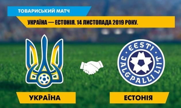 Україна за два роки проведе перший домашній товариський матч