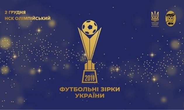 Усі переможці церемонії Футбольні зірки України-2019