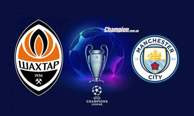 Ліга чемпіонів. Шахтар - Манчестер Сіті: анонс та прогноз матчу