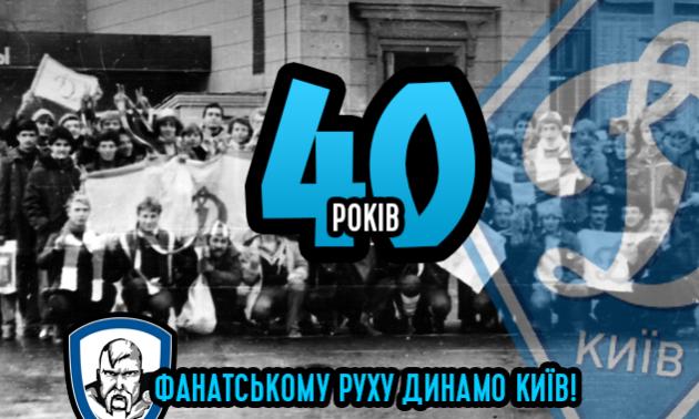 40 років тому започаткували фанатський рух київського Динамо