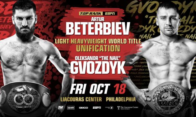 Гвоздик - Бетербієв: онлайн-трансляція бою за титули WBC і IBF. LIVE