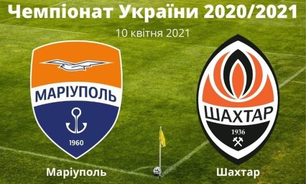 Прогноз на матч Маріуполь – Шахтар: 10 квітня 2021