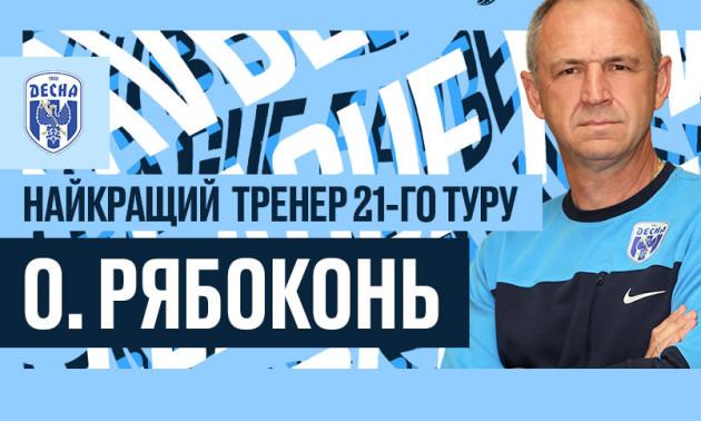 Рябоконь - найкращий тренер 21 туру УПЛ