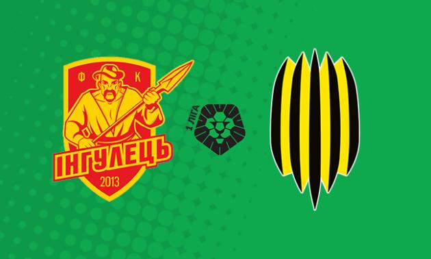 Інгулець - Рух: онлайн-трансляція центрального матчу Першої ліги