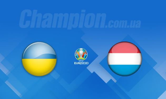 Україна - Люксембург: прогноз і анонс на матч відбору до Євро 2020