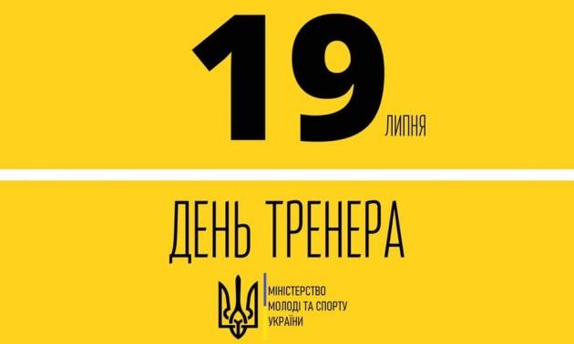 В України затверджено День тренера