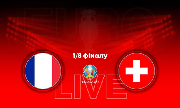 Євро-2020. Франція - Швейцарія: онлайн-трансляція матчу 1/8 фіналу. LIVE