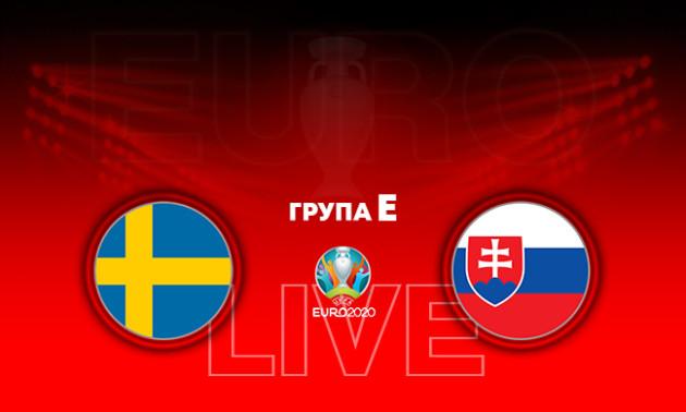 Євро-2020. Швеція - Словаччина: онлайн-трансляція матчу в групі E. LIVE