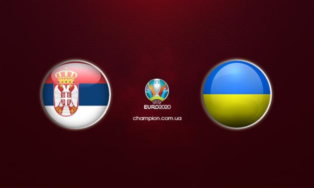 Збірна Сербії - збірна України 2:2. Як це було