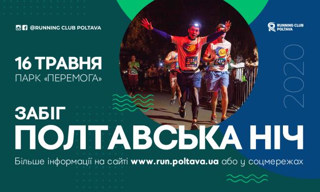 Відкрилася реєстрація на наймасовіший нічний забіг України