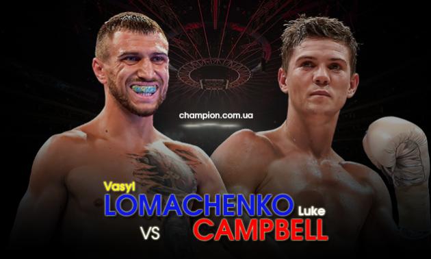 Ломаченко - Кемпбелл: фінальна дуель поглядів