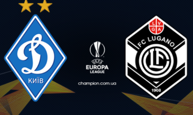 Динамо Київ - Лугано: де дивитися онлайн матч Ліги Європи